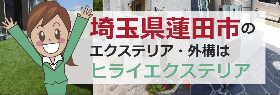 埼玉県蓮田市のエクステリア・外構はヒライエクステリア