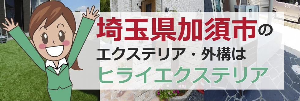 埼玉県加須市のエクステリア・外構はヒライエクステリア