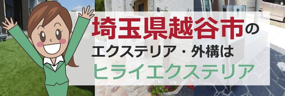 埼玉県越谷市のエクステリア・外構はヒライエクステリア