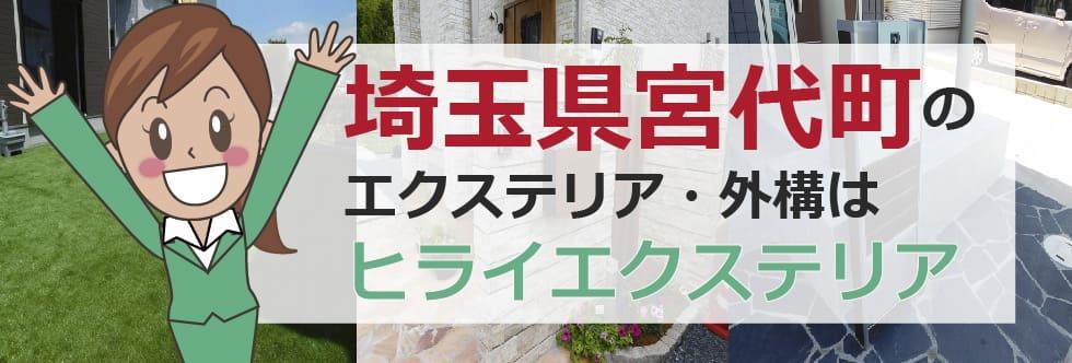 埼玉県宮代町のエクステリア・外構はヒライエクステリア