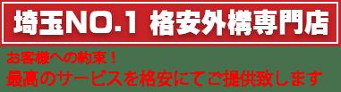 埼玉No.1 格安外構専門店!お客様への約束!最高のサービスを格安でご提供!