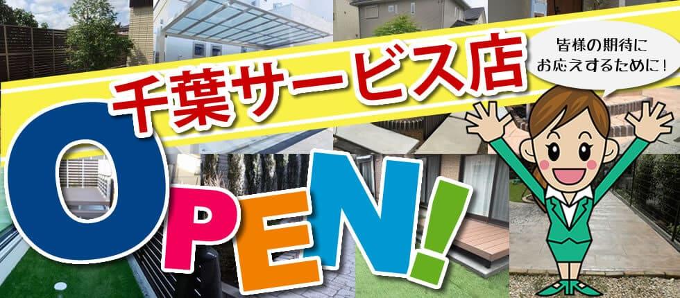 千葉サービス店OPEN