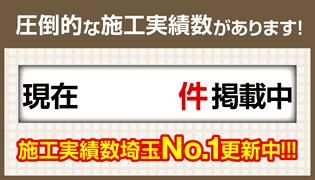 施工実績数が埼玉№1