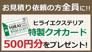 ヒライエクステリア特製クオカード500円分をプレゼント