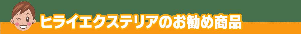 ヒライエクステリア2大人気商材!