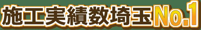 施工実績数埼玉№1!