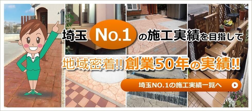 埼玉NO.1の施工実績一覧へ