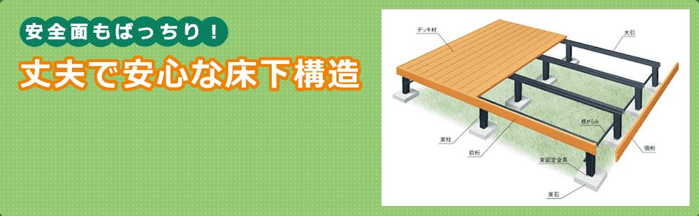 丈夫で安心な床下構造