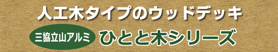 三協立山アルミひとと木シリーズ