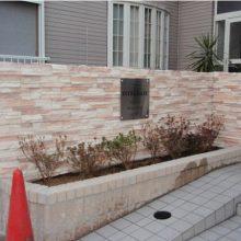 集合住宅の門まわりと塀を施工 NO.5の施工写真1