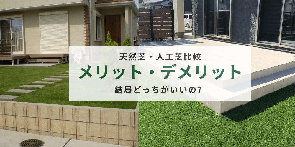 初心者でも分かる天然芝・人工芝のメリットとデメリット|(2021年最新版)
