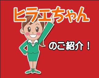 ヒラエちゃん紹介