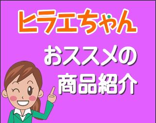 ヒラエちゃん商品紹介