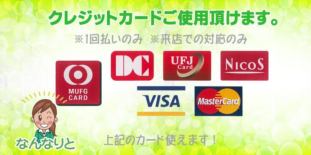 クレジットカード使えるようになりました。