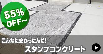 格安&上品なスタンプコンクリート