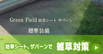 防草シートザバーンで雑草対策