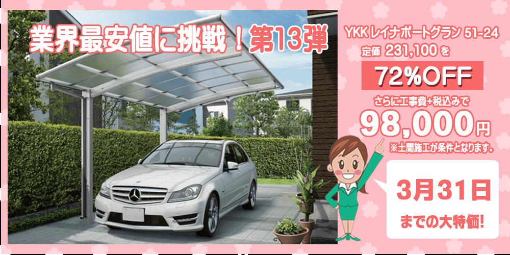 埼玉県の最安値に挑戦する外構業者のお得なキャンペーン情報!