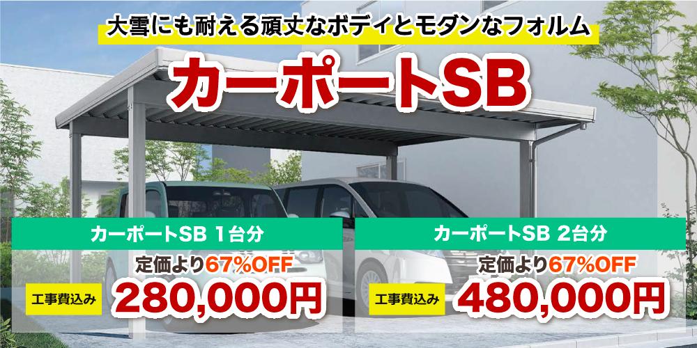 埼玉県の最安値に挑戦する外構業者の平井エクステリアがカーポートSBを格安価格でご提供!