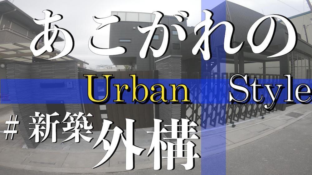 埼玉県春日部市 新築外構工事