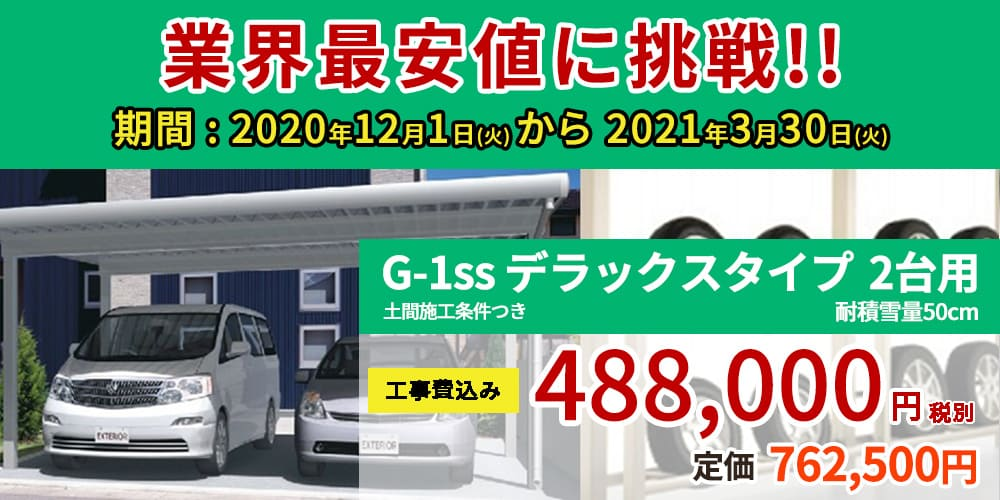 埼玉県の最安値に挑戦する外構業者のヒライエクステリアがカーポートSBを格安価格でご提供!