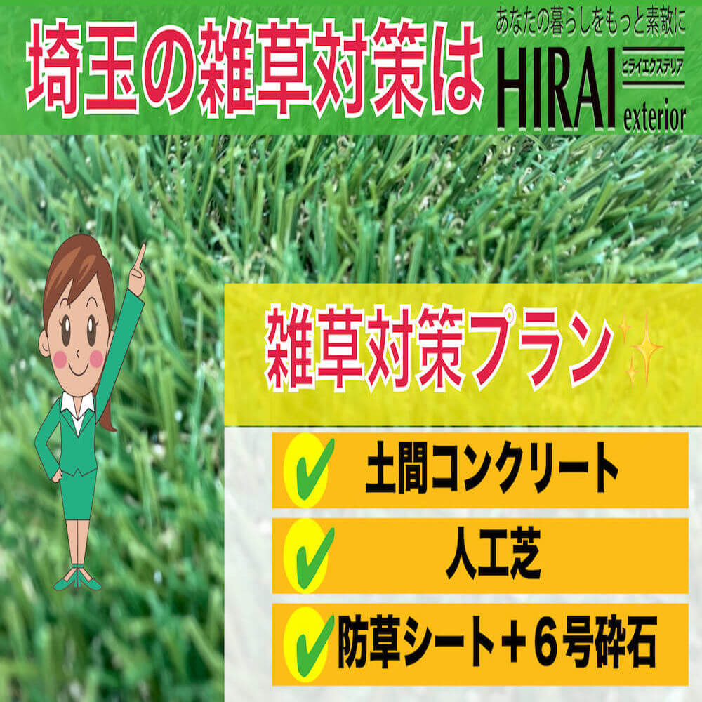 今から始めておきたい雑草対策|埼玉の雑草対策ならヒライエクステリア