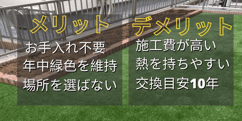 人工芝のメリット・デメリット