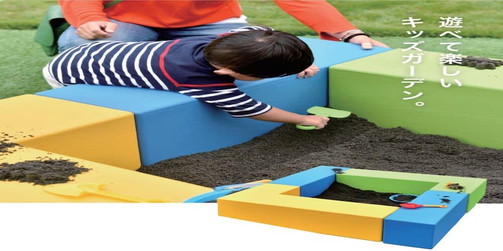 3〜6歳 幼児期のお庭のおすすめ お砂場クッション