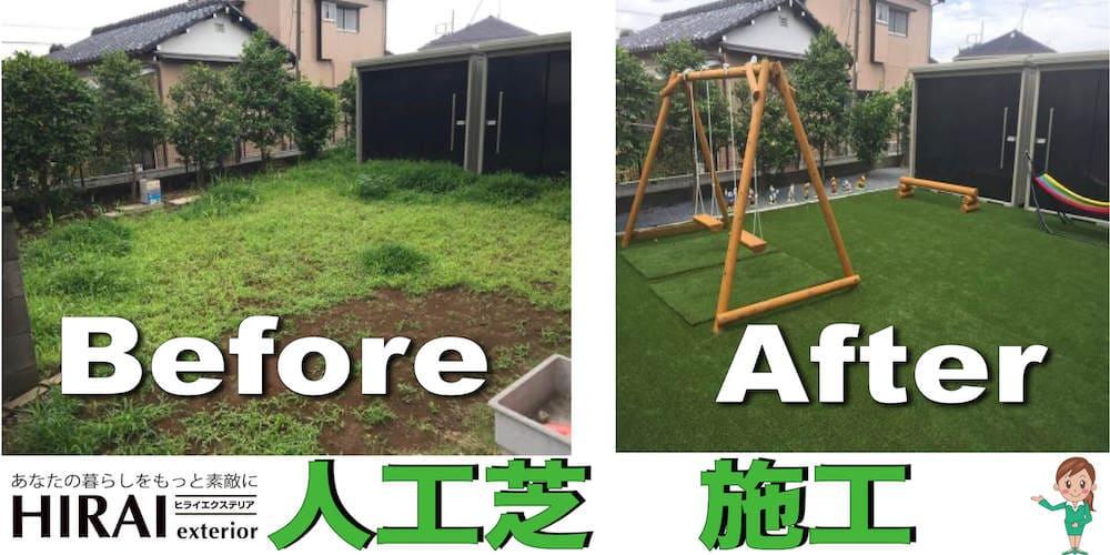 人工芝のメリット・デメリット(施工事例)