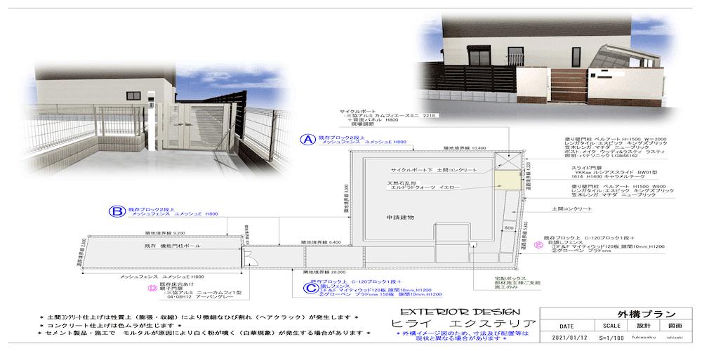 埼玉県八潮市 外構CAD図