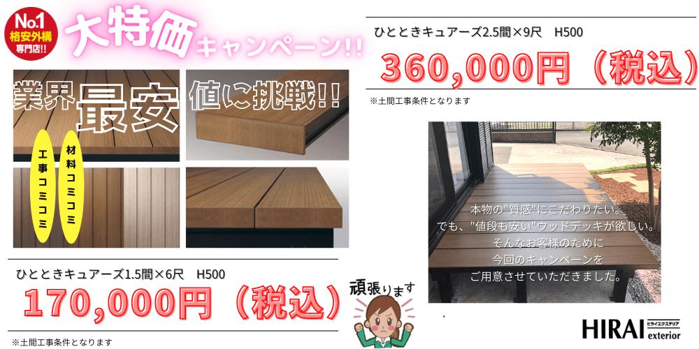 ひとときキュアーズ_キャンペーン_埼玉格安外構専門店_ヒライエクステリア