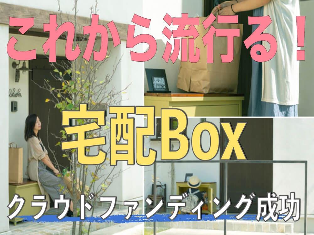 【宅配ボックス 戸建て用】外構工事を契約した方で欲しい方にのみ宅配ボックスを無料プレゼントいたします!