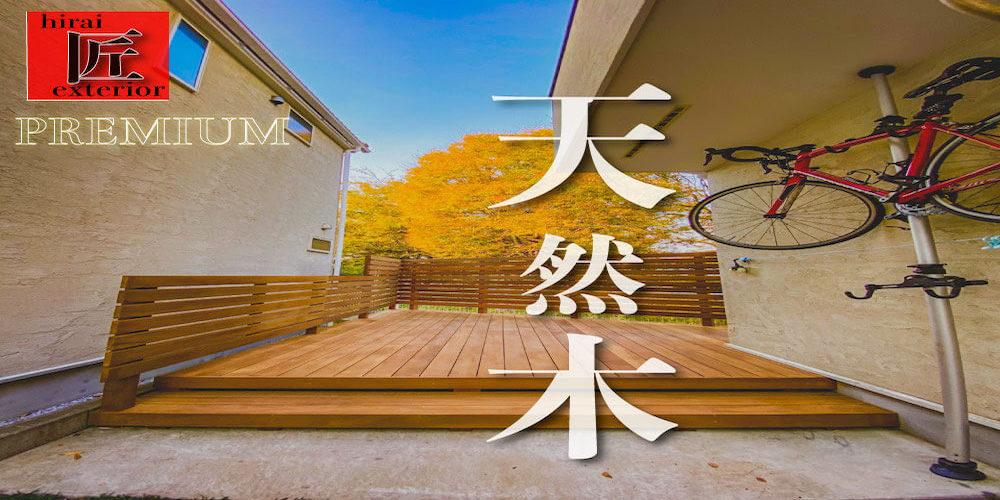 埼玉 天然木ウッドデッキ 施工なら外構専門店のヒライエクステリア