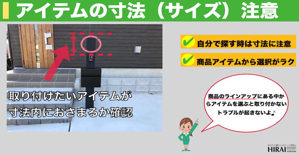機能門柱 注意点〜アイテムの寸法を確認する〜.001