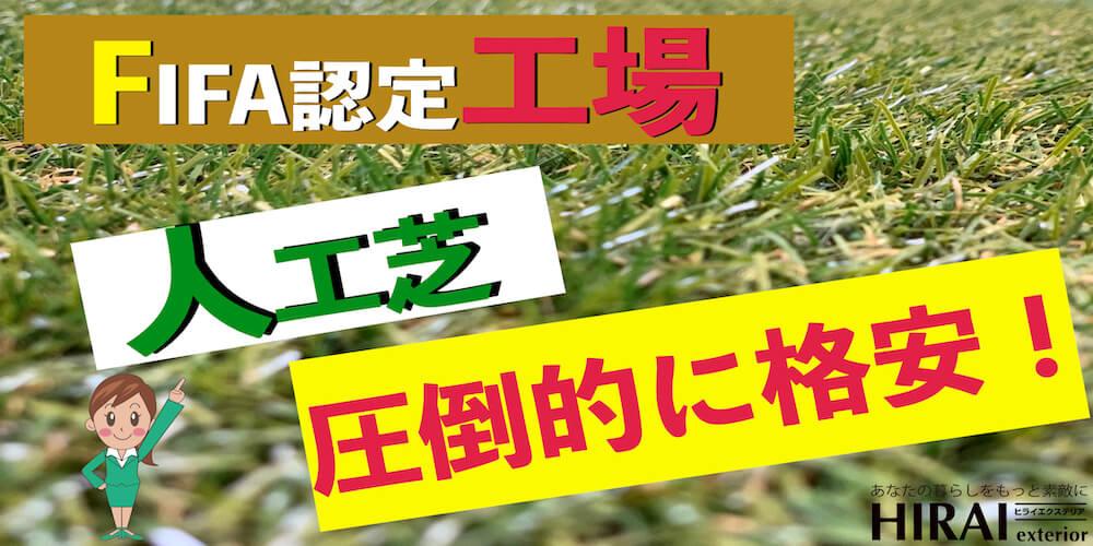 人工芝を圧倒的な低価格で販売いたします!!〜期間限定キャンペーン〜