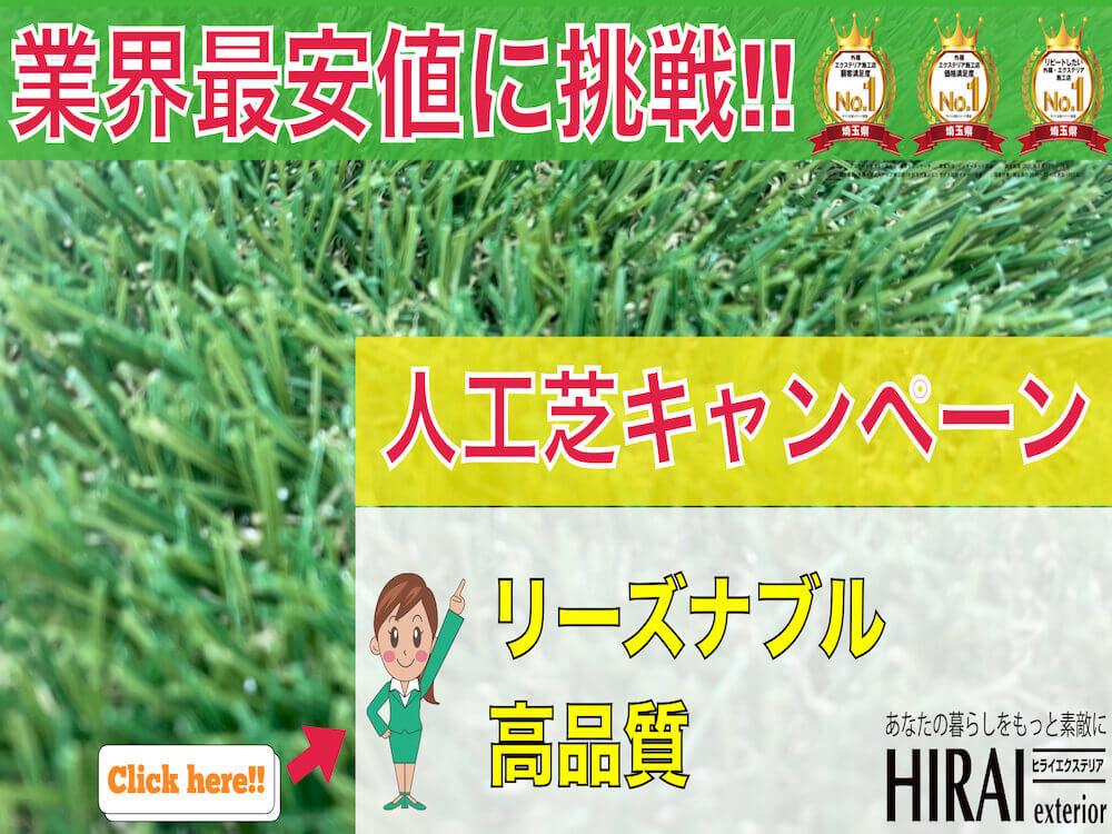 埼玉 人工芝の施工は格安外構専門店のヒライエクステリア
