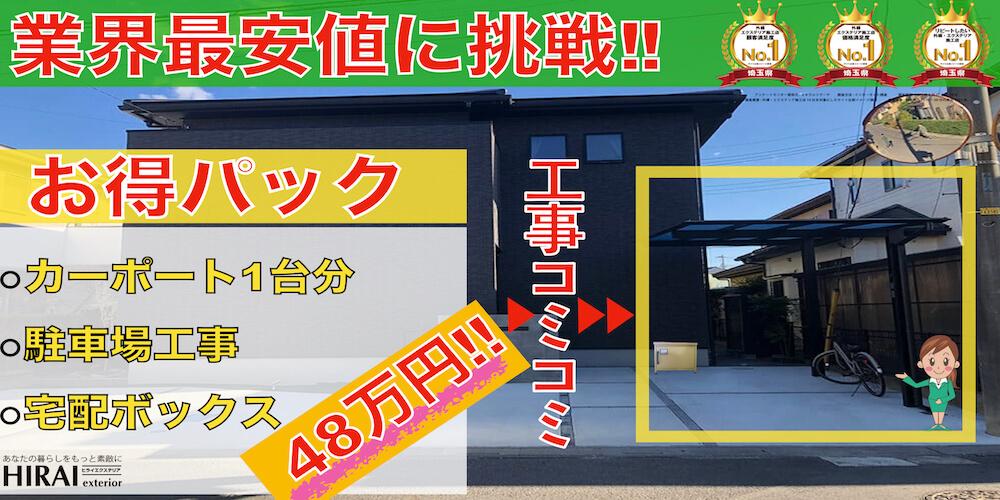 駐車場お得パック工事費コミコミ48万円キャンペーン-埼玉格安外構専門店ヒライエクステリア
