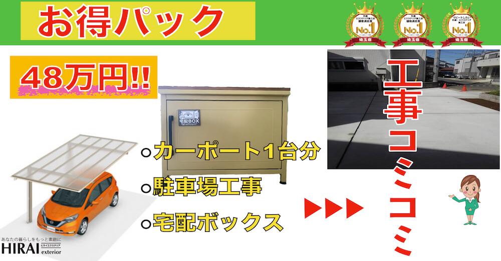 埼玉 格安外構キャンペーン 開催 ver2