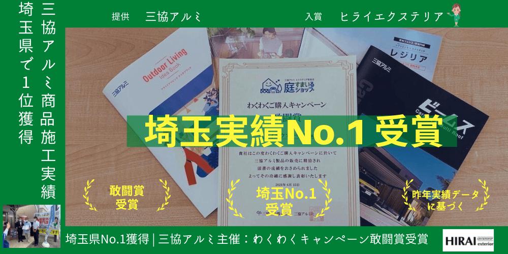 三協アルミ商品_施工実績埼玉No.1になりました。