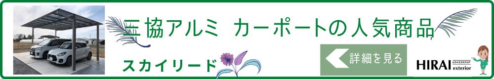 三協アルミ_カーポート人気商品_スカイリード