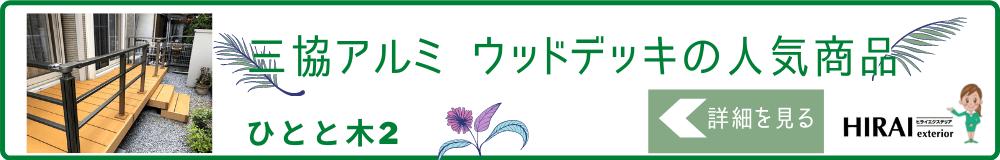 三協アルミ_ウッドデッキ人気商品_ひとと木2