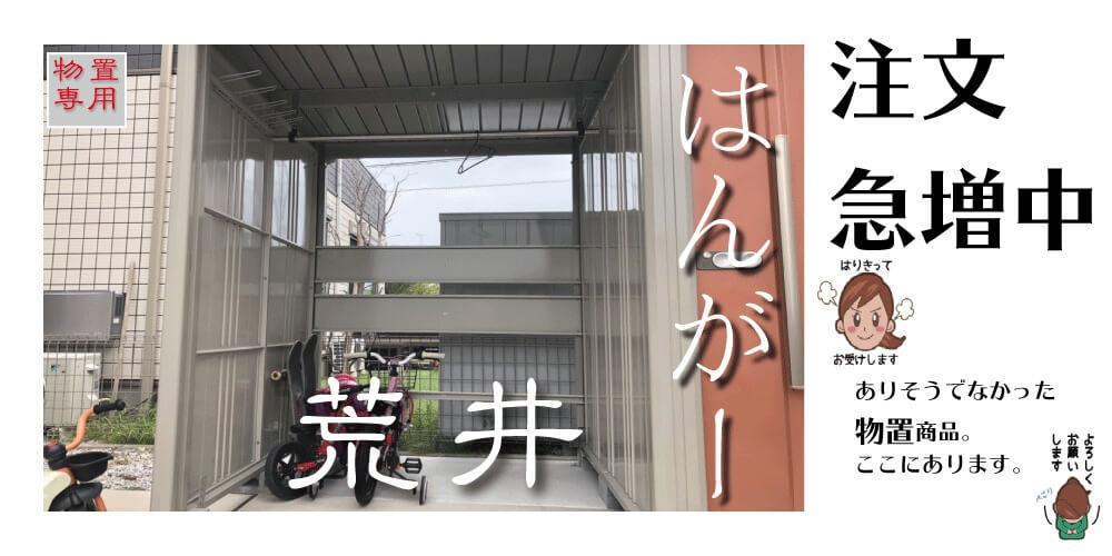 ヒライエクステリアオリジナル商品_荒井ハンガー