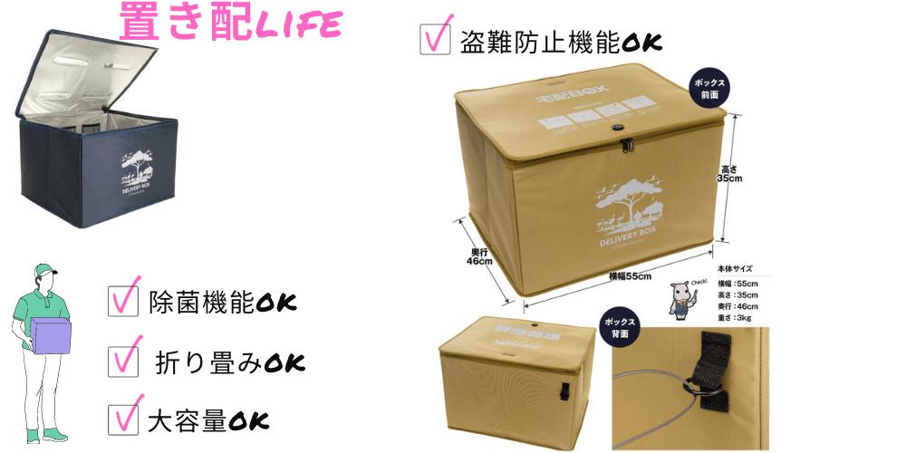 置き配達の時にUV除菌宅配ボックスを使用