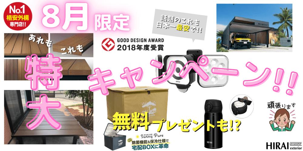 8月限定_ヒライエクステリア_キャンペーン 2