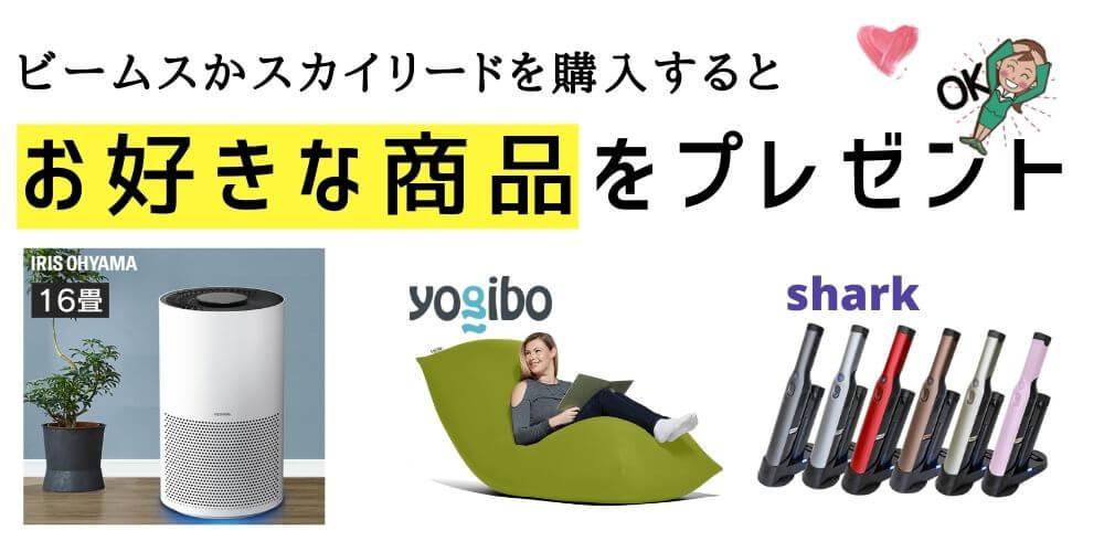 埼玉格安外構専門店_ヒライエクステリア_キャンペーン商品