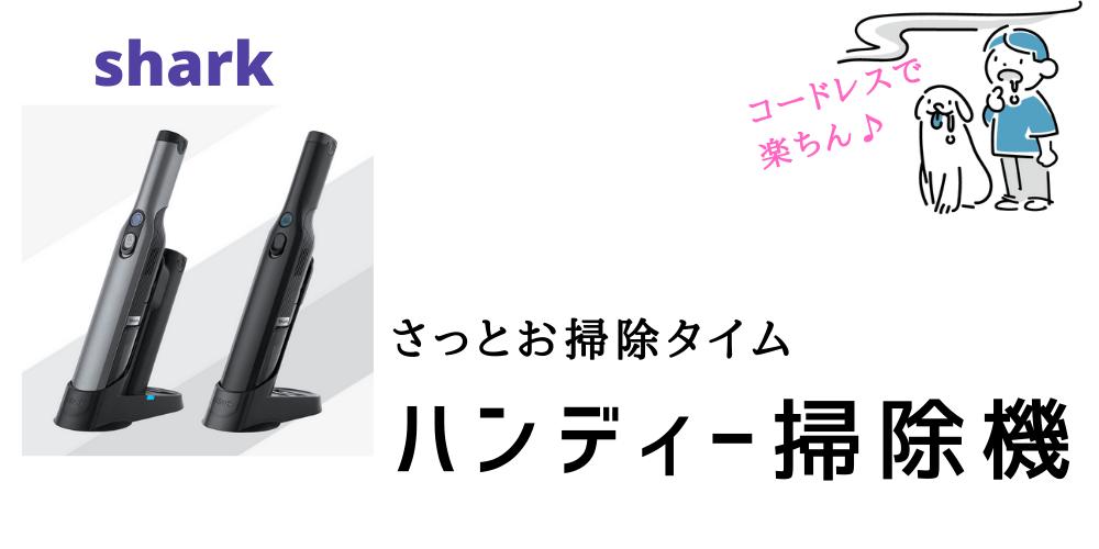 埼玉外構専門店_ヒライエクステリア_ハンディー掃除機_プレゼント