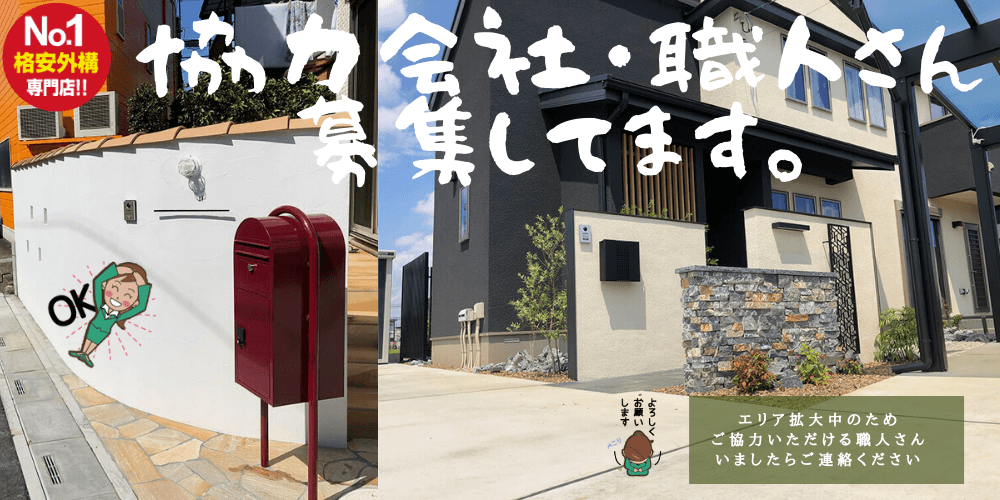 埼玉県の格安外構専門店 ヒライエクステリア_職人さん募集中